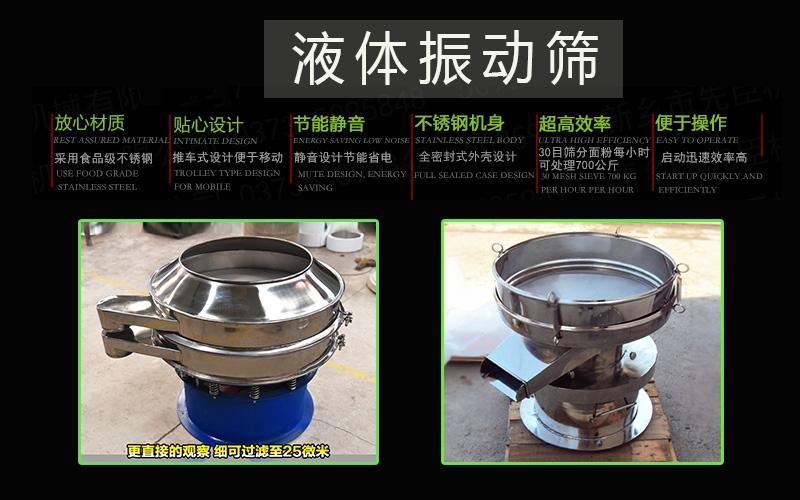 陶瓷专用振动筛